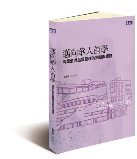 《邁向華人首學:清華全面品質管理的創新與實踐》