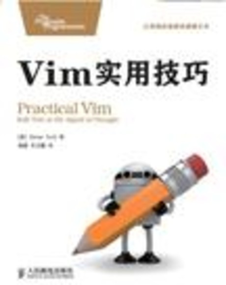 Vim實用技巧(簡體書)