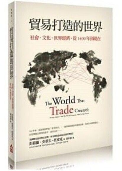 貿易打造的世界:社會、文化、世界經濟,從1400年到現在