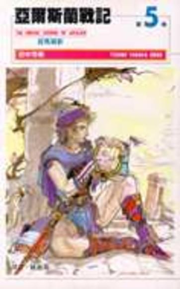 亞爾斯蘭戰記(5)