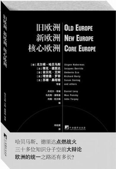 旧欧洲 新欧洲 核心欧洲