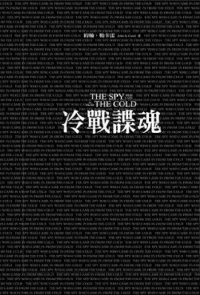 冷戰諜魂(典藏版)
