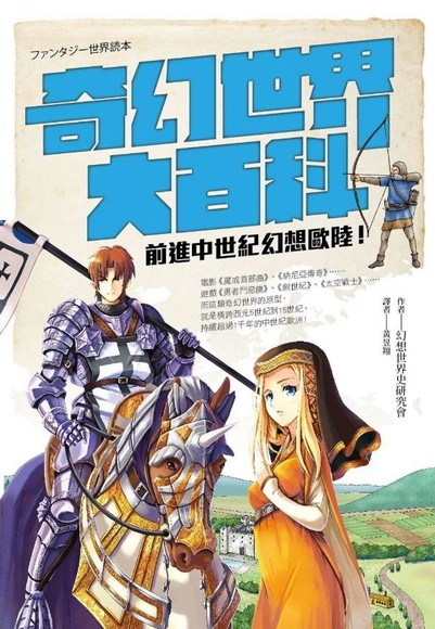 奇幻世界大百科: 前進中世紀幻想歐陸!