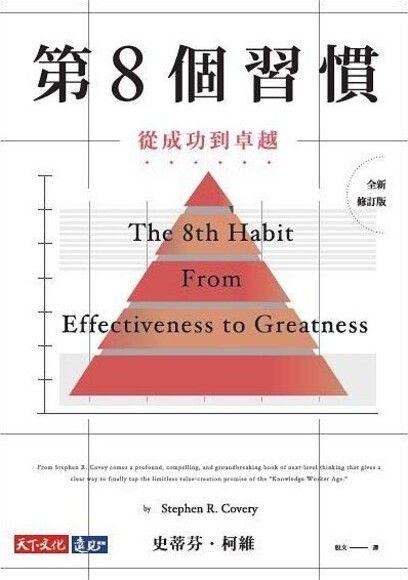 第8個習慣:從成功到卓越(全新修訂版)