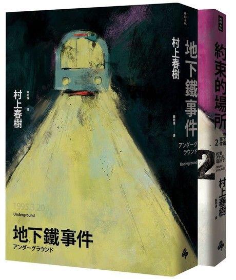 地下鐵事件雙書(套書)
