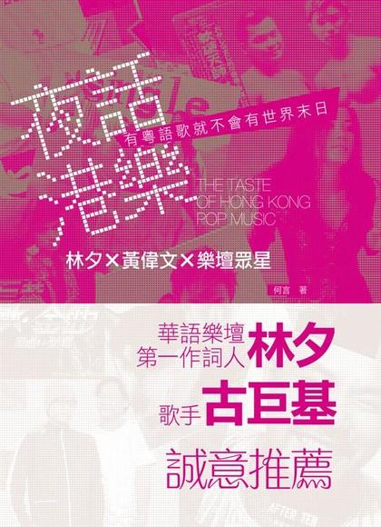 夜話港樂:林夕 X 黃偉文 X 樂壇眾星
