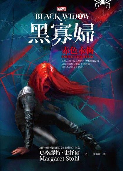 黑寡婦1:赤色永恆