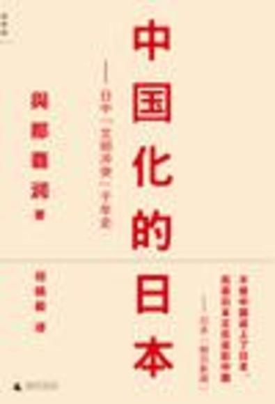 中国化的日本