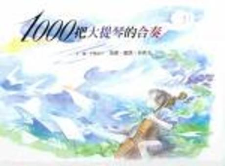 1000把大提琴的合奏(精裝)