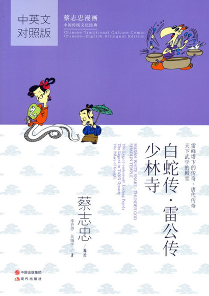 白蛇傳·雷公傳·少林寺(中英文對照版)