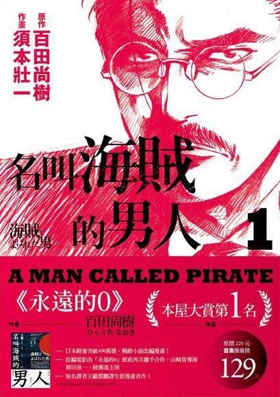 名叫海賊的男人(01)漫畫(電影腰帶版)