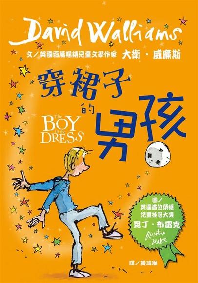 穿裙子的男孩