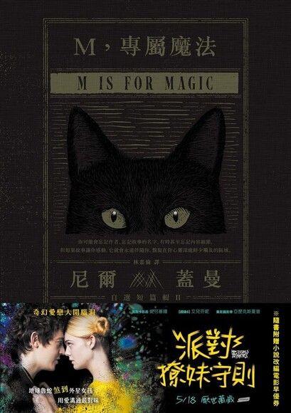 M,專屬魔法:尼爾.蓋曼自選短篇輯2