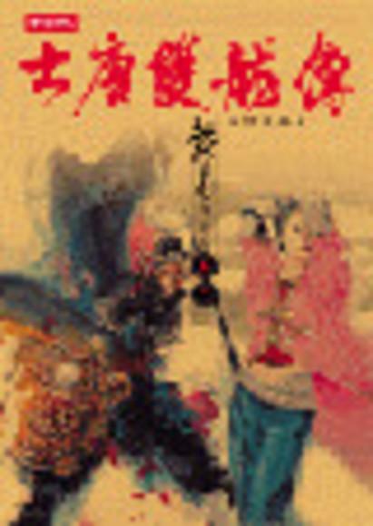 大唐雙龍傳修訂版(16)