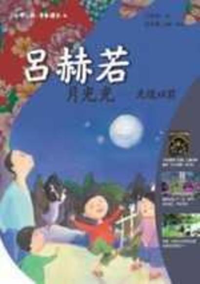 呂赫若-月光光(平裝)