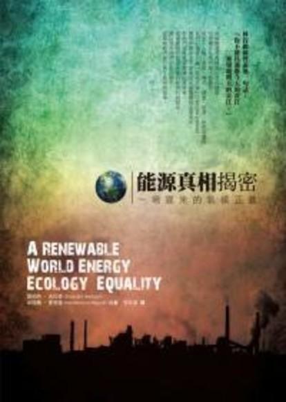 能源真相揭密:一場遲來的氣候正義(平裝)