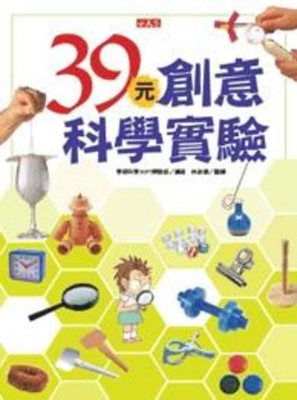 39元創意科學實驗(精裝)