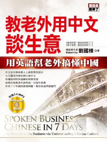 教老外用中文談生意:用英語幫老外搞懂中國(附MP3 )