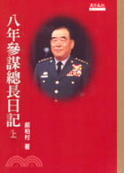 八年参謀總長日記