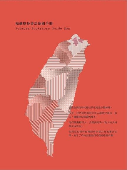 2019 福爾莎書店地圖手冊