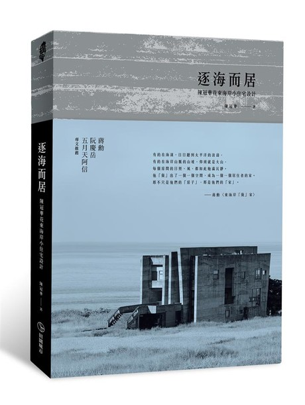 逐海而居: 陳冠華花東海岸小住宅設計
