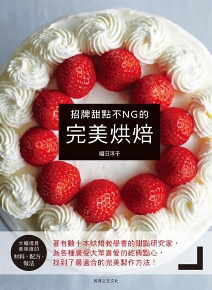 招牌甜點不NG的完美烘焙