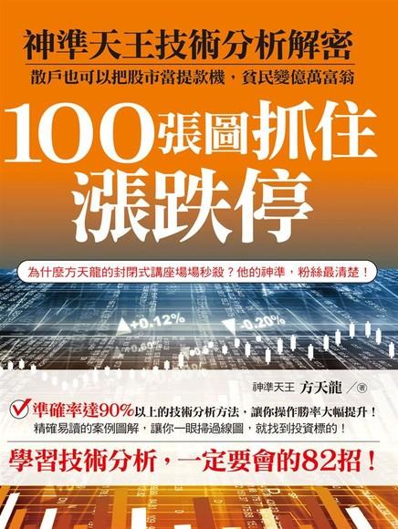 100張圖抓住漲跌停:神準天王技術分析解密,散戶也可以把股市當提款機,貧民變億萬富翁!