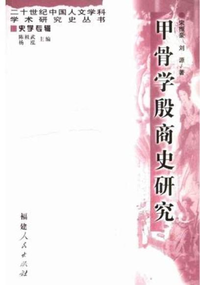 甲骨學殷商史研究