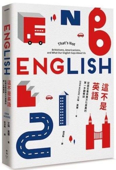 這不是英語