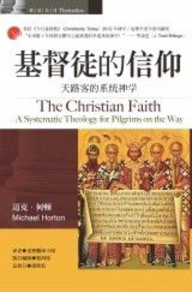 基督徒的信仰