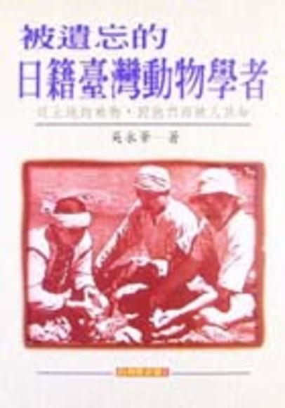 被遺忘的日籍台灣動物學者