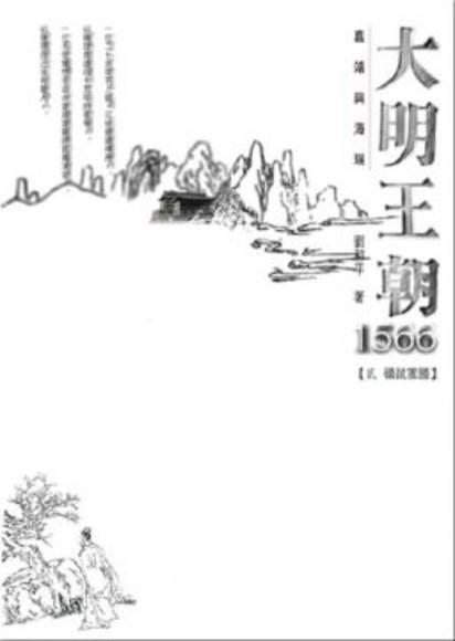 大明王朝1566:嘉靖與海瑞【貳 碩鼠家國】