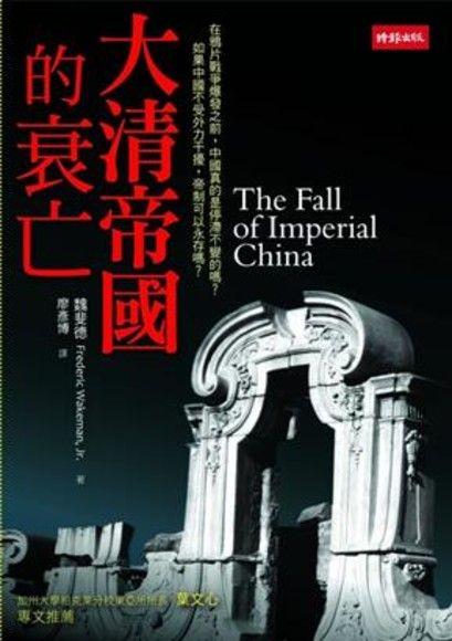 大清帝國的衰亡