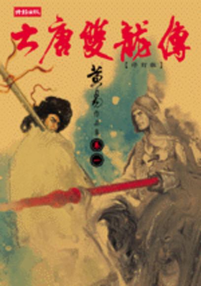 大唐雙龍傳修訂版(1)