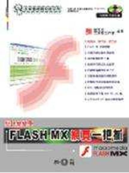 Flash MX網頁設計一把抓