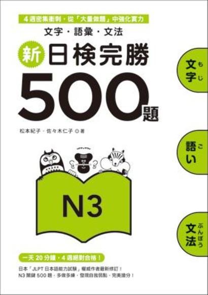 新日檢完勝500題N3: 文字.語彙.文法