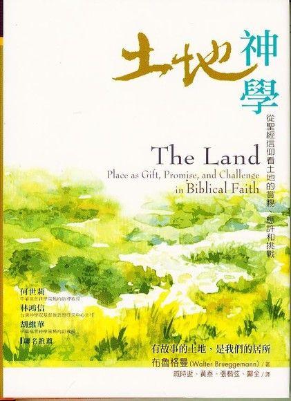土地神學:從聖經信仰看土地的賞賜、應許和挑戰(精裝)