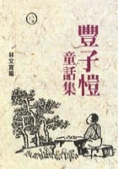 豐子愷童話集