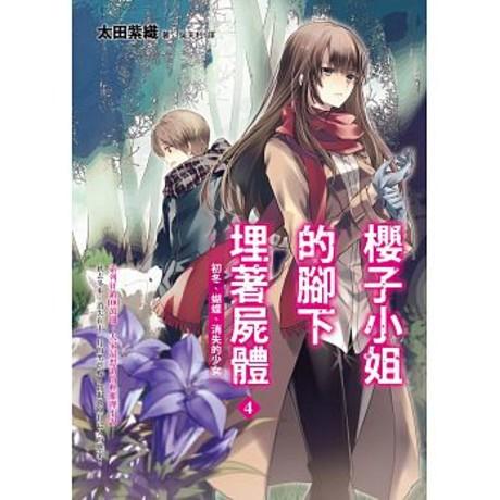 櫻子小姐的腳下埋著屍體(4)初冬、蝴蝶、消失的少女