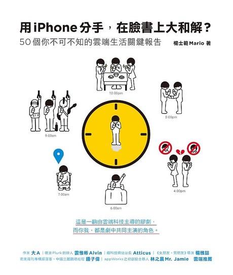 用iPhone分手,在臉書上大和解?
