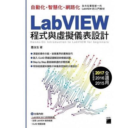 LabVIEW 程式與虛擬儀表設計