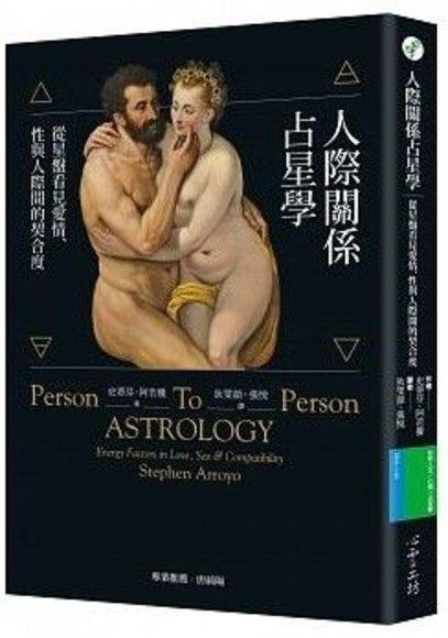 人際關係占星學