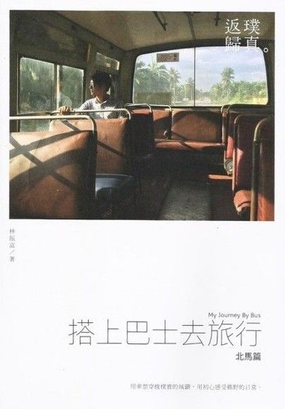 搭上巴士去旅行