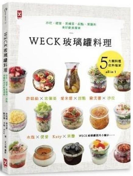 WECK玻璃罐料理:沙拉、便當、常備菜、甜點、果醬的美好飲食提案。