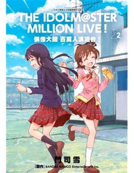 偶像大師 百萬人演唱會! 2