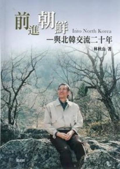 前進朝鮮: 與北韓交流二十年(精裝)