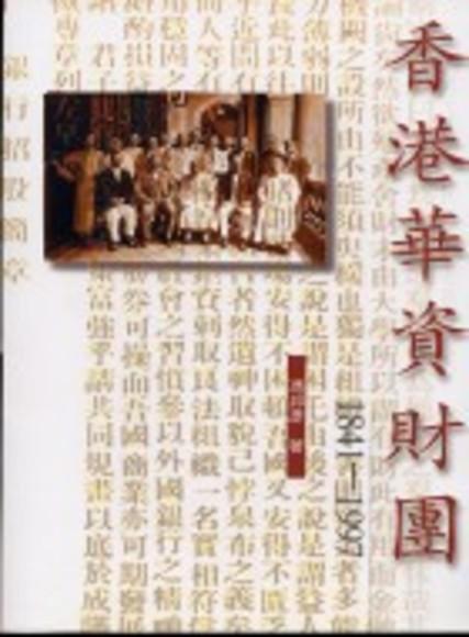 香港華資財團