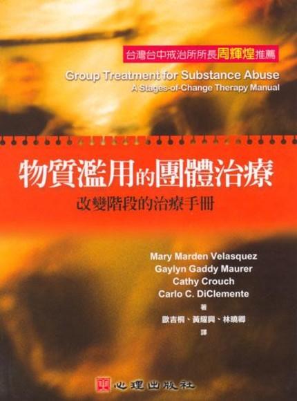 物質濫用的團體治療-改變階段的治療手冊
