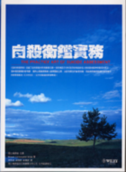 自殺衡鑑實務 The Practice Art of Suicide Assesssment