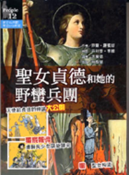 聖女貞德和她的野蠻兵團